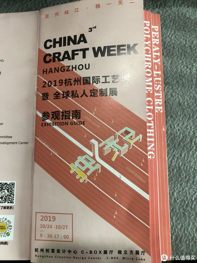 2019年杭州国际工艺展一富士展台