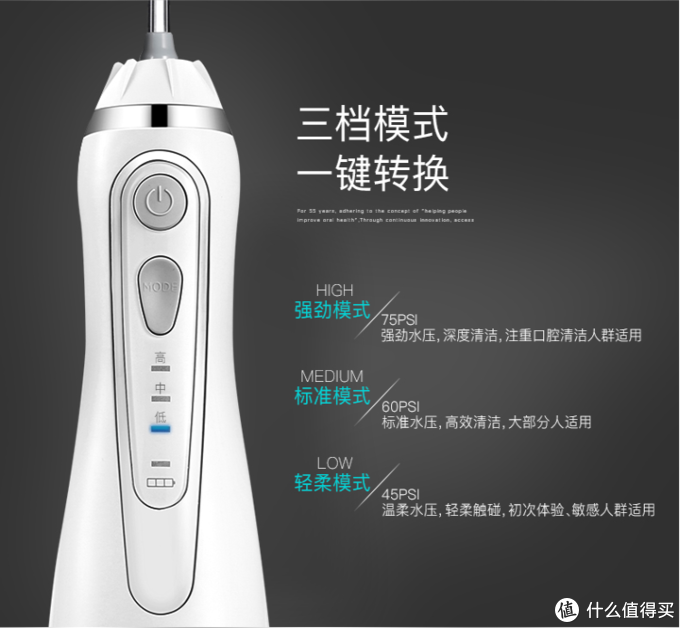 洁碧 WP-560 便携式冲牙器拥有3段压力调节