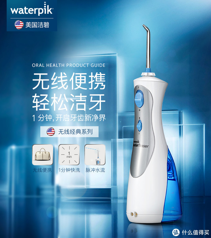 洁碧WP-450EC也就相当于上述国产版WP-100EC家用型款的便携型冲牙器