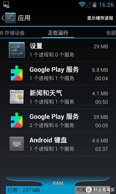 更新了最新的Google Play之后,内存真的不够用
