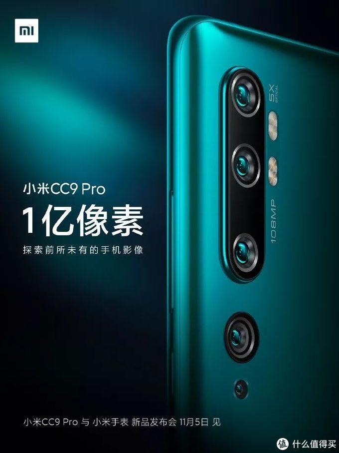 第一款量产版的1亿像素手机,小米CC9 Pro即将发布