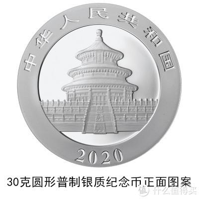 """一万元的""""人民币""""来了,2020版熊猫金银纪念币发行在即"""