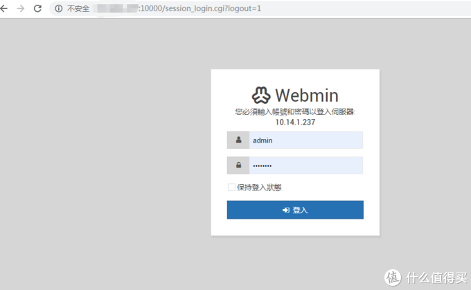 linux的好帮手-webmin安装与使用
