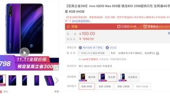 iQOO Neo 855体验评测性价比首选(价格|骁龙855处理器|33W闪充|1600万像素)