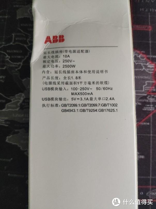 abb 1.8米3口3usb插排