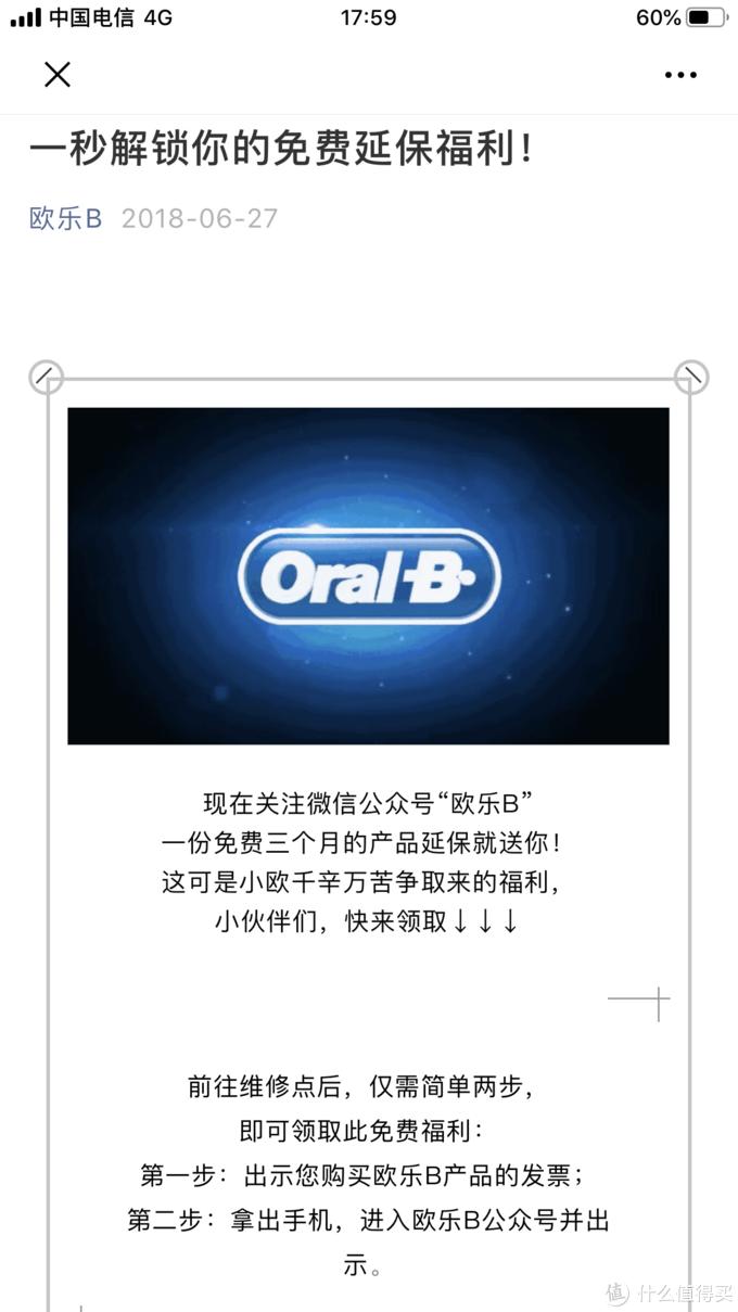 欧乐B(Oral-B )智能电动牙刷超详细评测 —— 微距+视频