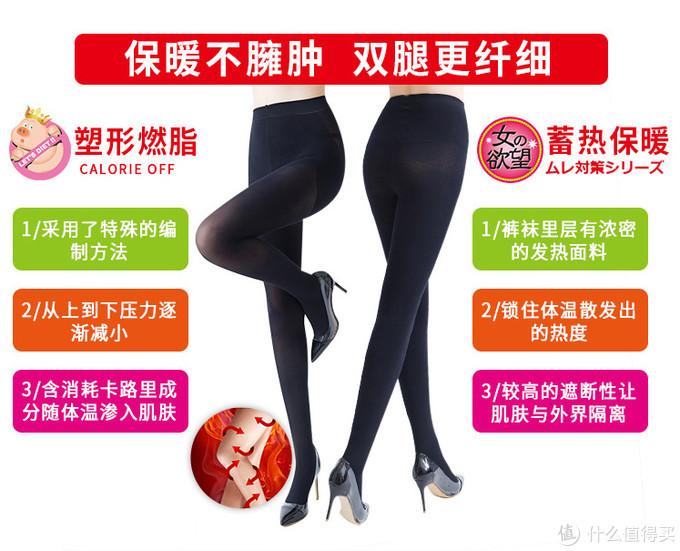 大规模丝袜/打底裤安利现场,要性感也要温暖!