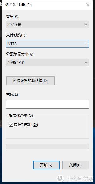 格式化为NTFS