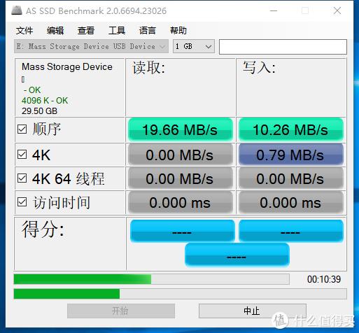 As SSD测速