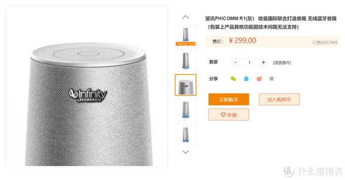 不要¥2499,只需¥80的燕飞利仕:不再是简单的蓝牙音箱