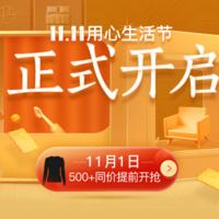 """体验家第20期:给你3000元,如何玩转""""网易严选""""双11用心生活节?"""