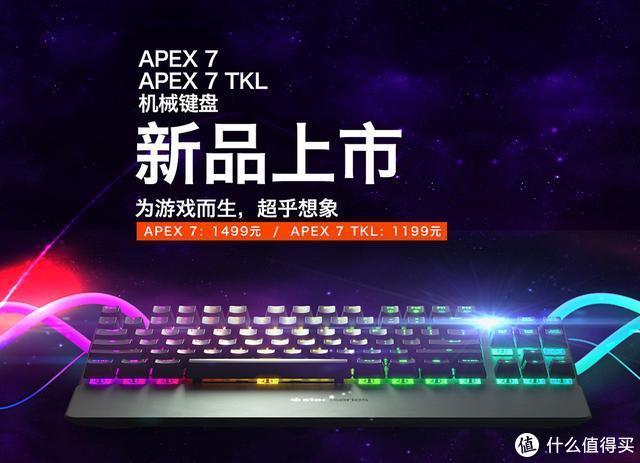 为纯粹体验而生 赛睿APEX 7机械键盘即将发售