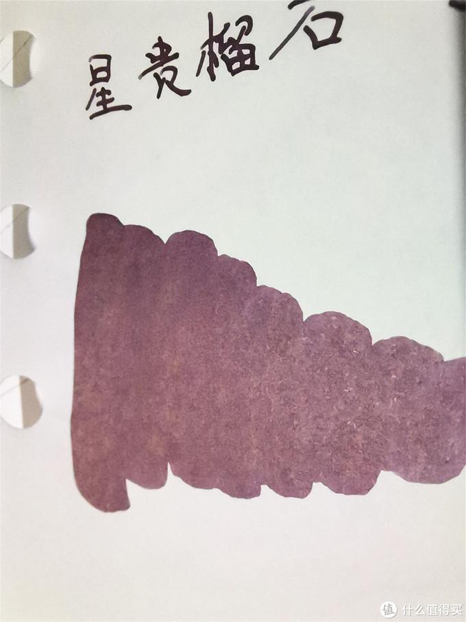KALA Ink Gemstone系列防水墨水试色(上)