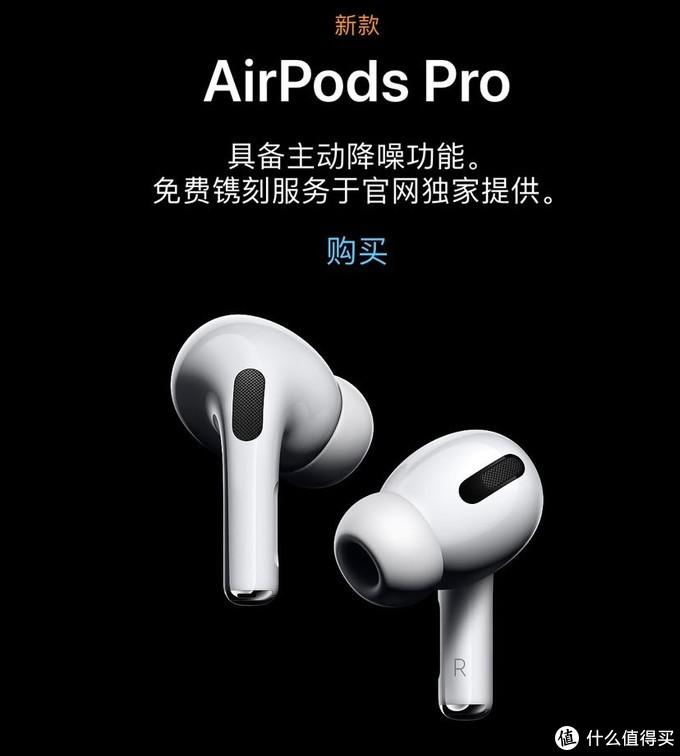 手握AirPods该如何面对突然更新的Airpods Pro ?