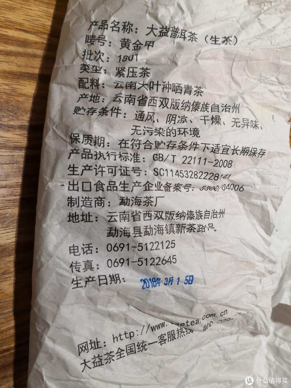 《收藏茶篇》大益 黄金甲 普洱生茶 易武古树茶 详细测评