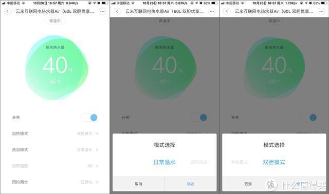 """云米""""互联网电热水器""""Air 60L评测,双胆速热,还带智能互联"""
