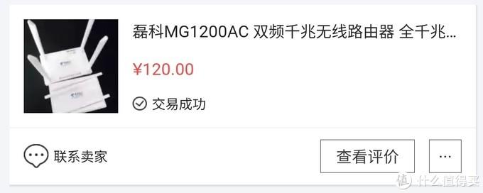 折腾家庭网络两年,原来120元两台磊科mg1200ac就能搞定全屋WIFI漫游