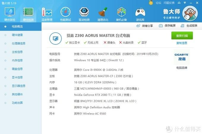 """""""电竞大师""""主板,大师级的体验、技嘉(GIGABYTE)Z390 AORUS MASTER 主板 深度评测"""