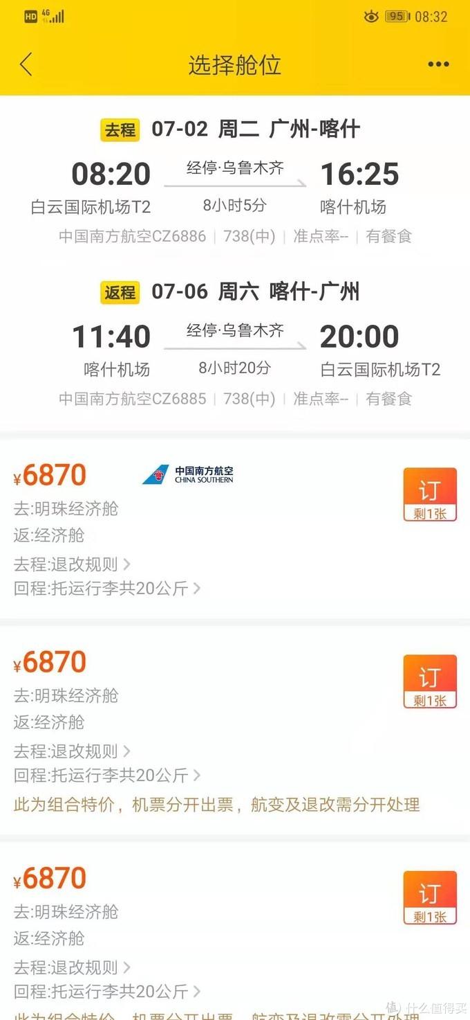 如果订票普通经济舱广州直飞都接近7000