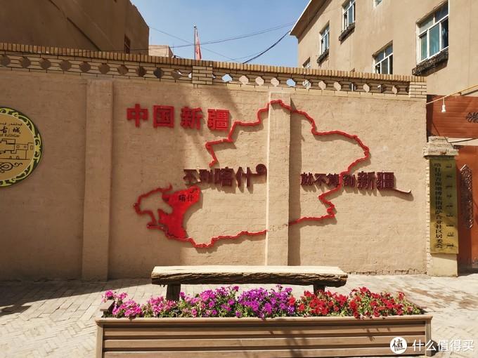 不到喀什,就不算到新疆