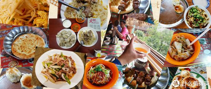 新疆美食很多,我也只试了一部分