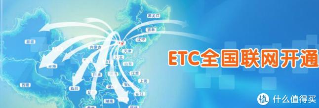 关于ETC你所不知道的事情