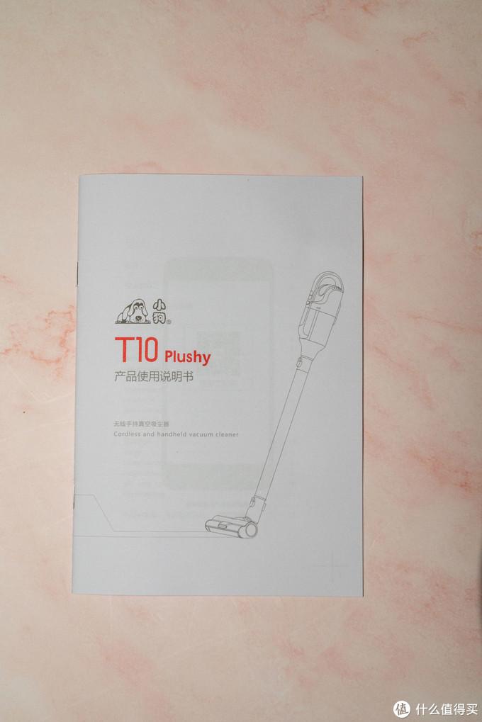 小狗T10 Plushy吸拖一体无线吸尘器——能拖能吸,扩展丰富
