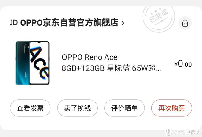 """张大妈家攒的京东E卡再度出手,""""0元购""""拿下OPPO Reno Ace 8GB+128GB"""