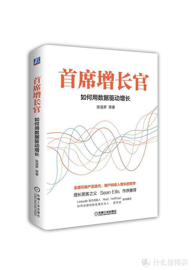 「书单」数据驱动增长:如何成为一个超能的新时代数据化运营高手?