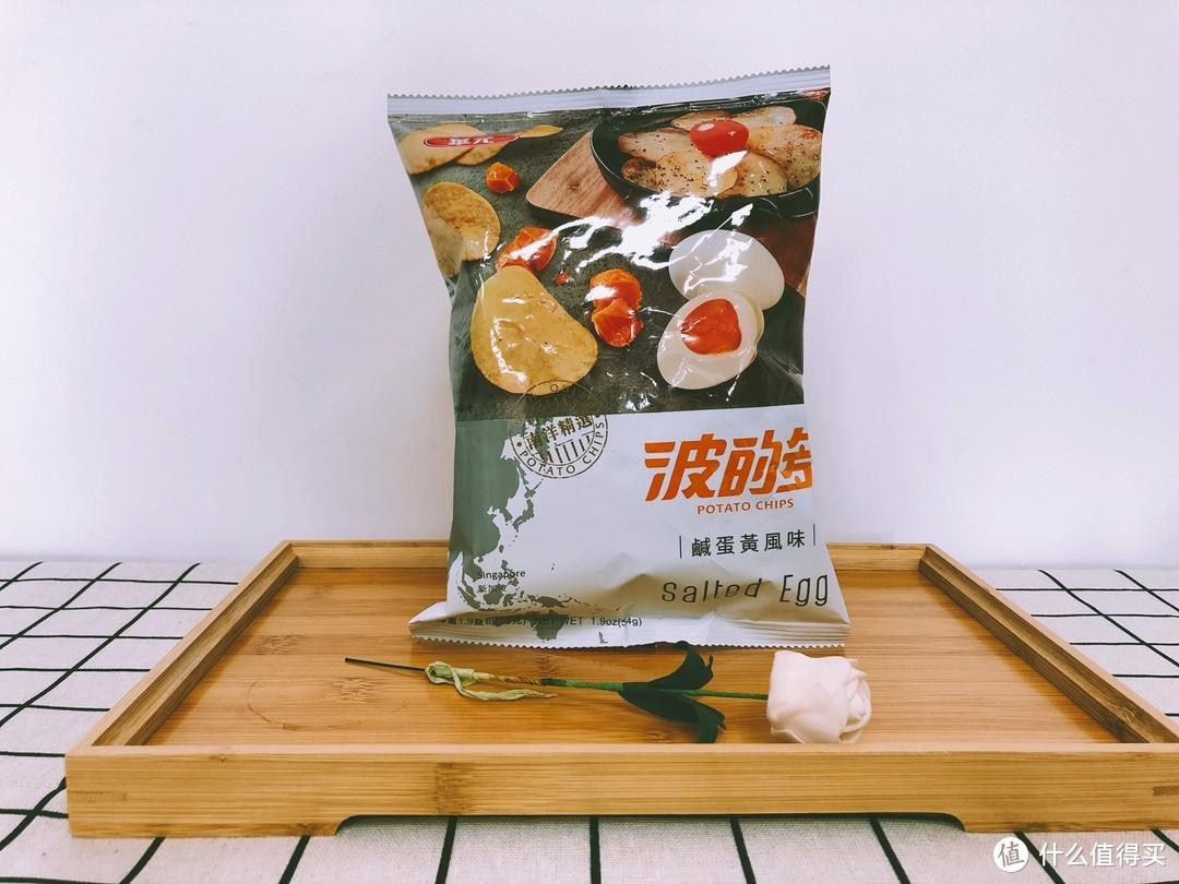 华元波的多咸蛋黄薯片¥10.8/54g