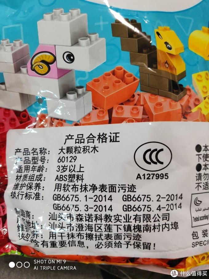 13.8元的汇奇宝 201大颗粒DIY百变滑道积木到底值不值?看这里!!