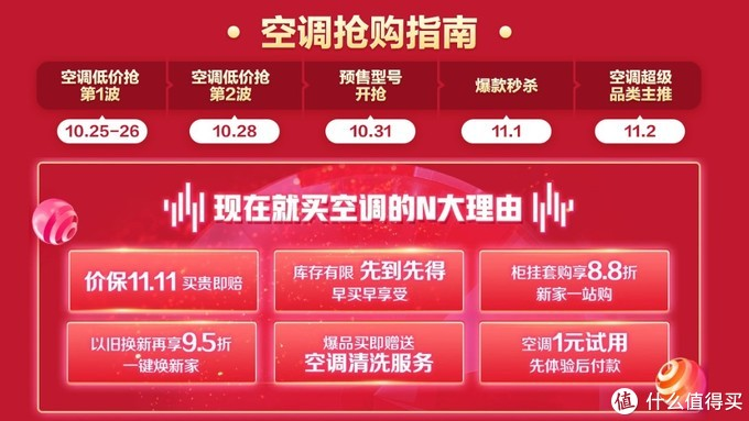 京东11.11空调好物开抢,多种优惠玩法、保价政策、买贵即赔!