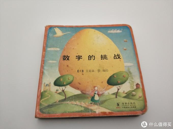2岁龄以内童书推荐