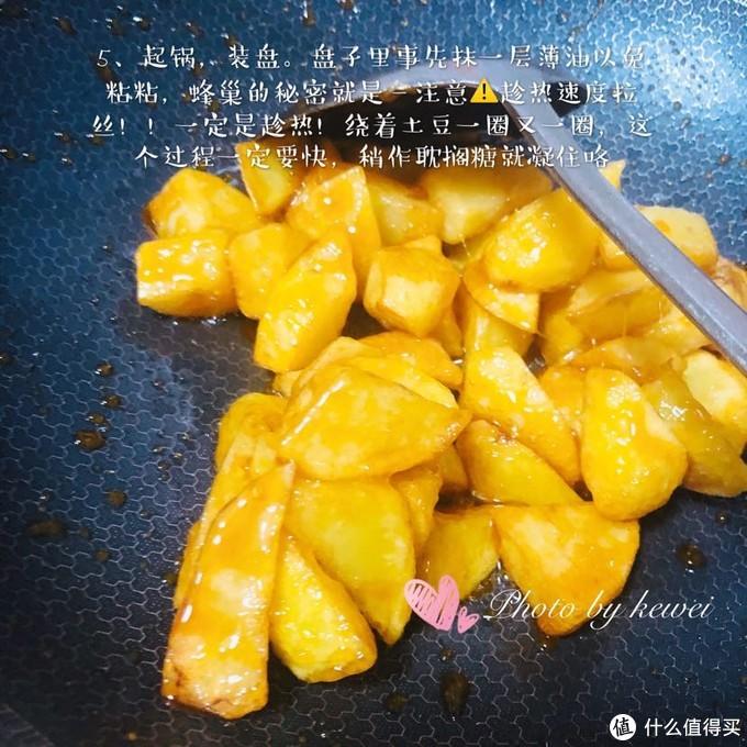 ㊙️拔丝土豆成功拉丝的秘密