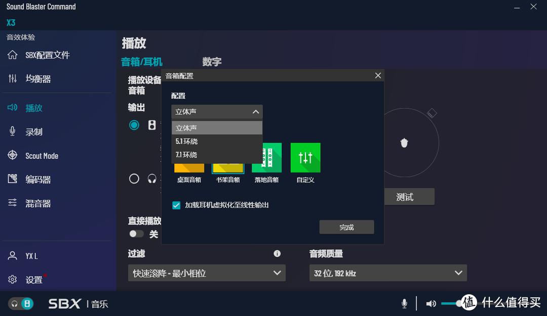 想拥有更出色的音质体验?创新Sound Blaster X3外置声卡是个好帮手