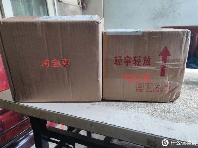 大盒淘宝货,小盒PDD