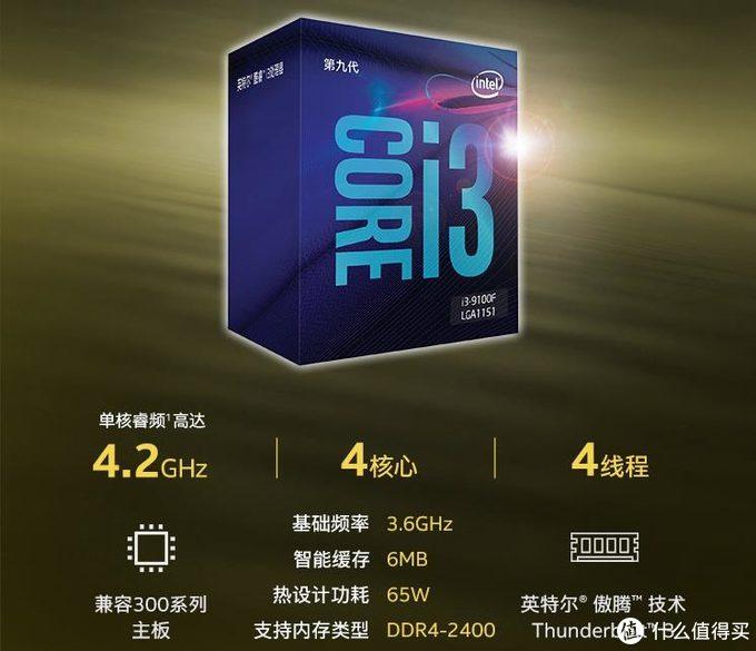 双11 DIY装机指南,值得买的CPU推荐清单