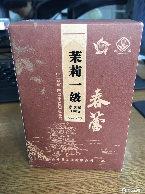 茶叶评测 篇二:【实拍评测】春蕾茉莉一级100g盒装