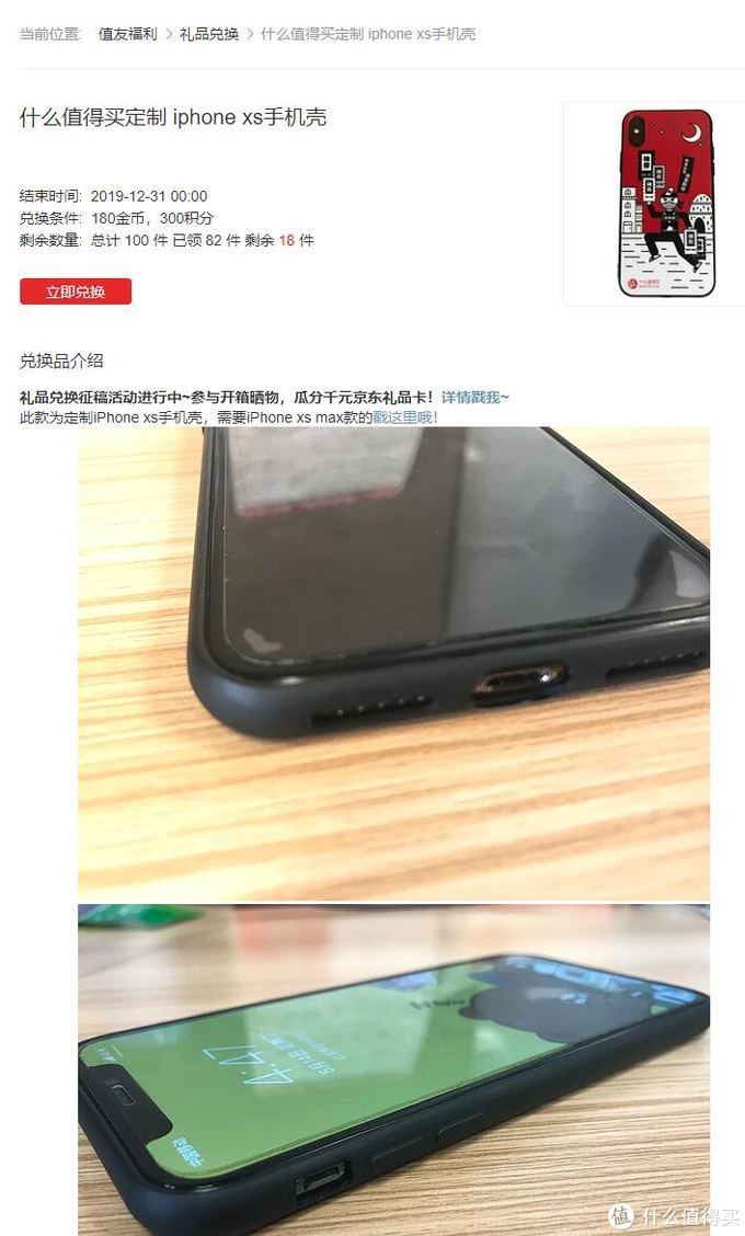 值友福利:180金币兑换什么值得买定制 iphone xs手机壳