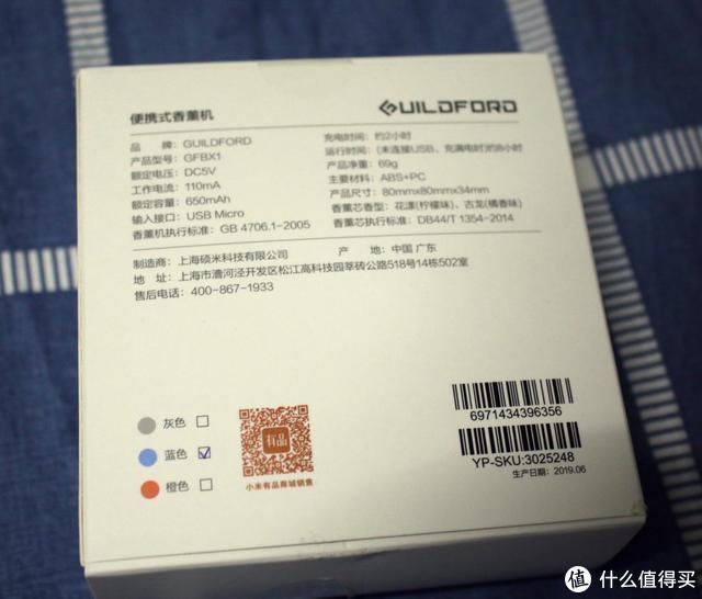 小米有品上线GF便携式香薰机,持久飘香,可用充电吧供电