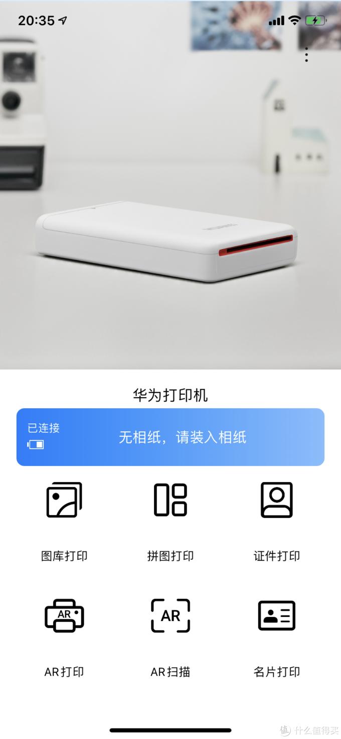 app首页,支持多种样式的照片打印,也支持将AR打印出来的照片进行扫描查看内容,并且在中间左侧显示有当前的电量信息