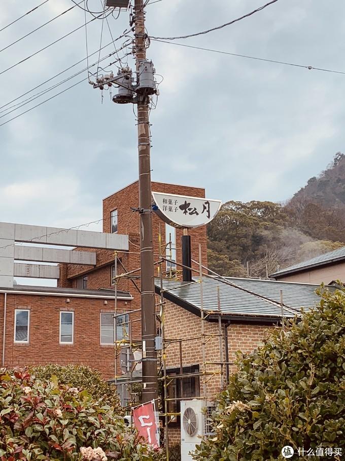 之后来到711对面的松月点心店,可惜外墙在装修,不是很美观