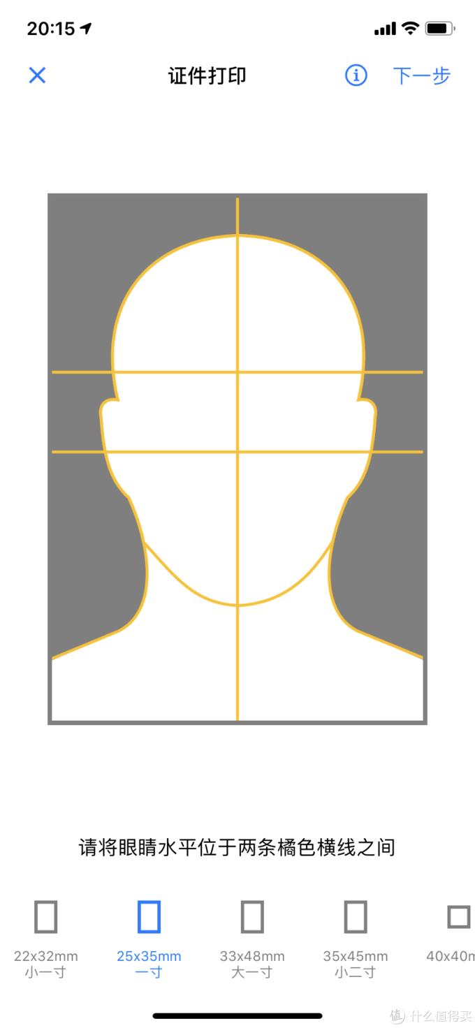 证件照打印页面,提供有多种尺寸的证件照选择,并且还带有参考线便于调整照片位置