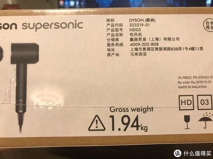 新款戴森吹风机HD03开箱