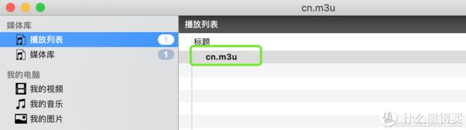 使用VLC在macOS上观看IPTV电视