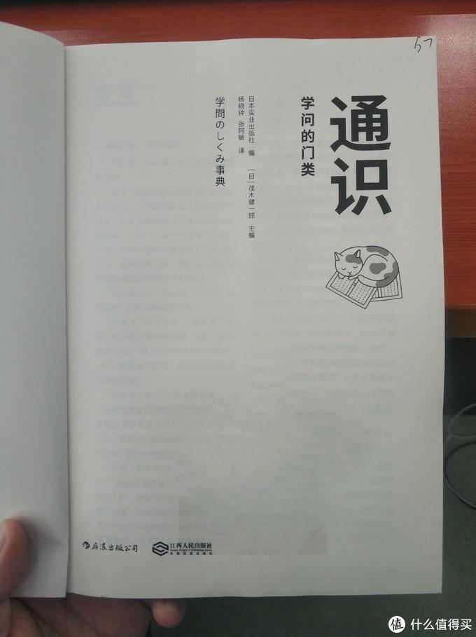 图书馆猿の2019读书计划72:《通识:学问的门类》