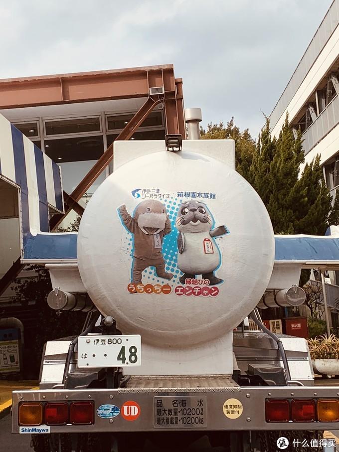 门口的水罐车印着三津海洋乐园和箱根园水族馆的吉祥物(这两家应该是姐妹水族馆吧)