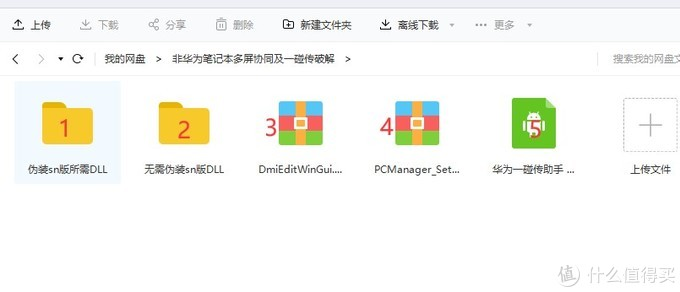 非华为笔记本使用多屏协同+一碰传