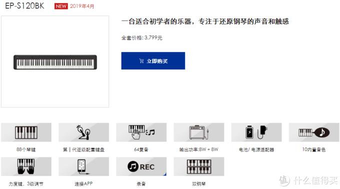 CDP-S100少了录音,双钢琴,采用了单踏板,但是其他功能都大同小异,属于不同产品线的类似产品。