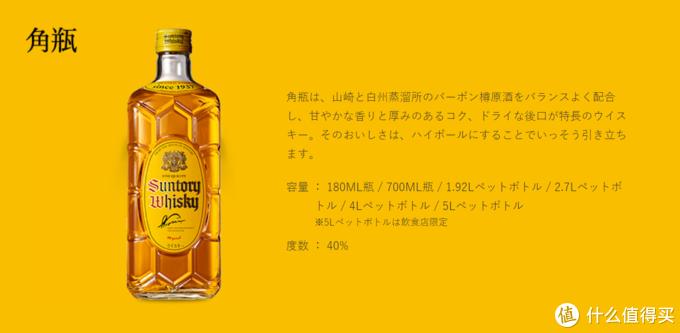 (角瓶威士忌)
